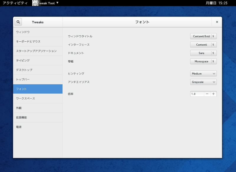 fedora20_gnome_tweak.png